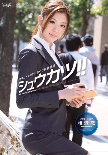 [IPTD-952] Graduated Gal Sexy Job Hunt!! Ren Aizawa