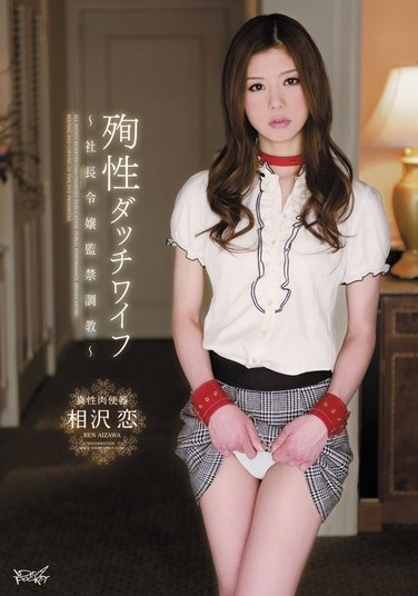 [IPTD-968] She Does Exactly What You Say – Young Lady President Confinement and Breaking In – Ren Aizawa