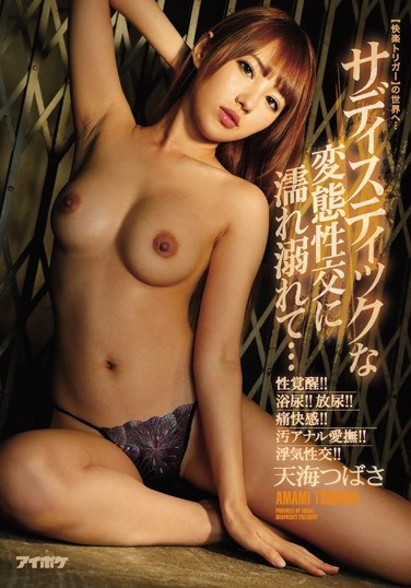 [IPX-031] She Drowns And Wets Herself In Sadistic, Perverted Sex… And Awakens Her Latent Sensuality!! Pissing!! Golden Shower!! Painful Pleasure!! Filthy Anal Love!! Infidelity Sex!! Into The World Of The [Pleasure Trigger]… Tsubasa Amami
