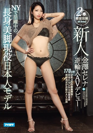 [IPX-042] A Real Life Japanese Tall Girl Model With Beautiful Legs Who's Making It Big In New York Serena Kanazawa A Reverse-Import AV Debut