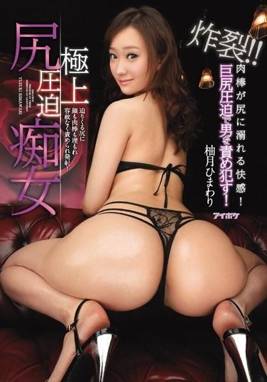 [IPX-073] Bursting! She Uses Her Huge Ass To Play WIth Guys! Huge Ass Slut Himawari Yuzuki