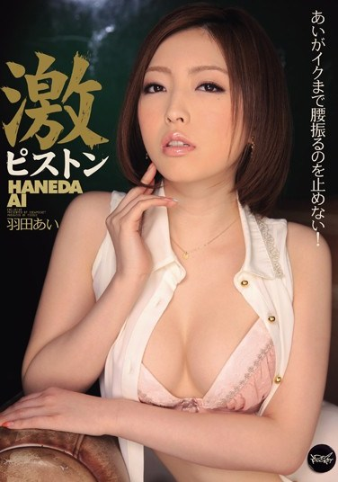 [IPZ-132] Rapid Piston – Ai Can't Stop Rocking Her Hips Until She Cums! Ai Hanada