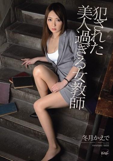 [IPZ-154] Teachers Too Beautiful! They Need A Good Rape – Kaede Fuyutsuki