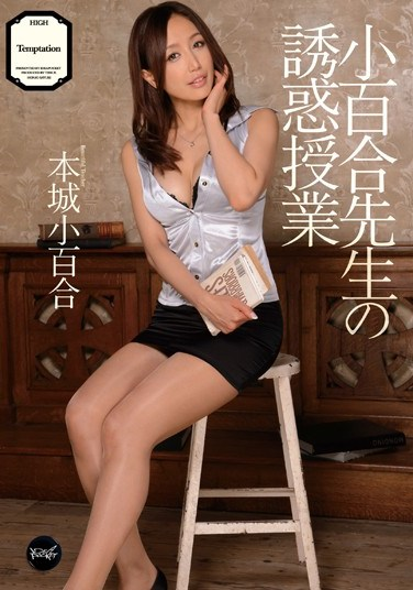 [IPZ-241] Ms. Lily's Seduction Class Sayuri Honjo