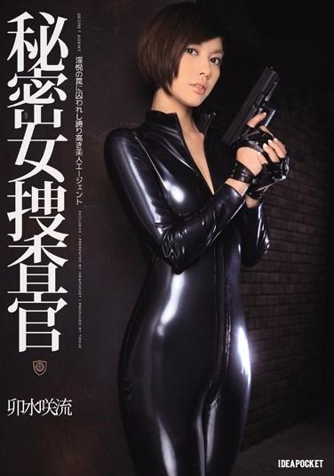[IPZ-321] Secret Female Investigation Saryu Usui