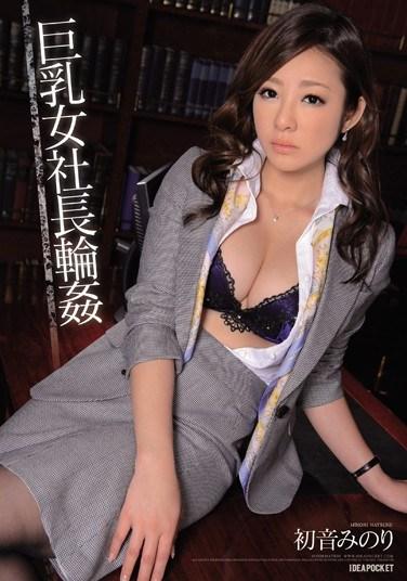 [IPZ-329] Big Tits Company President Gang Bang. Minori Hatsune
