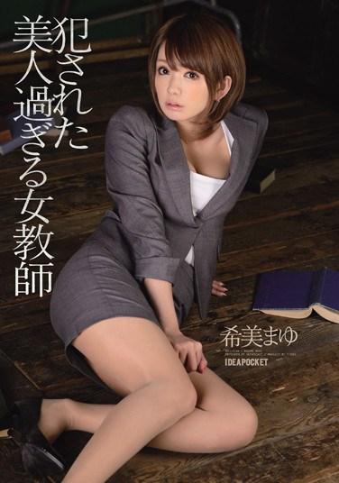 [IPZ-359] Raped Hot Female Teacher Mayu Nozomi