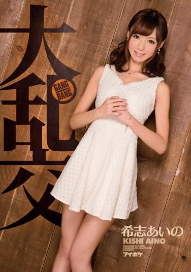 [IPZ-381] Large Orgies Aino Kishi