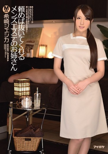 [IPZ-393] This Young Lady Working At A Massage Parlor Will Suck You Off If You Ask Her Jessica Kizaki