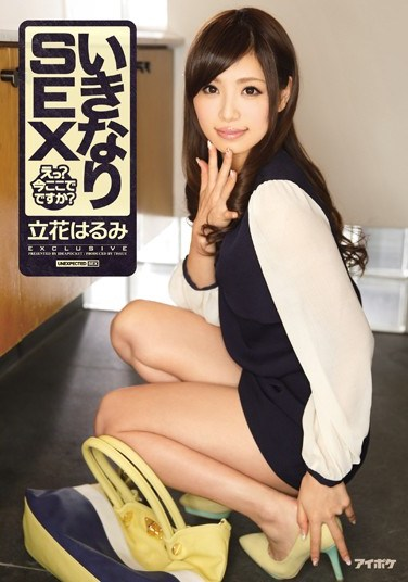 [IPZ-427] You Want Sex Right Now? Right Here, Right Now? Harumi Tachibana