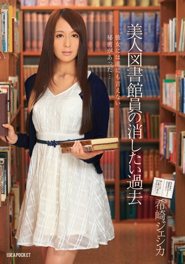 [IPZ-531] Beautiful Librarian With A Past She'd Like To Erase Jessica Kizaki