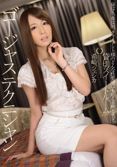 [IPZ-545] Gorgeous Technician In A Private Suite Jessica Kizaki