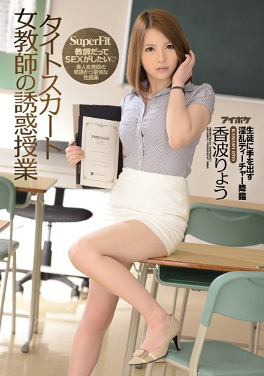 [IPZ-558] Female Teacher In A Tight Skirt Gives Lessons In Temptation Ryo Kanami
