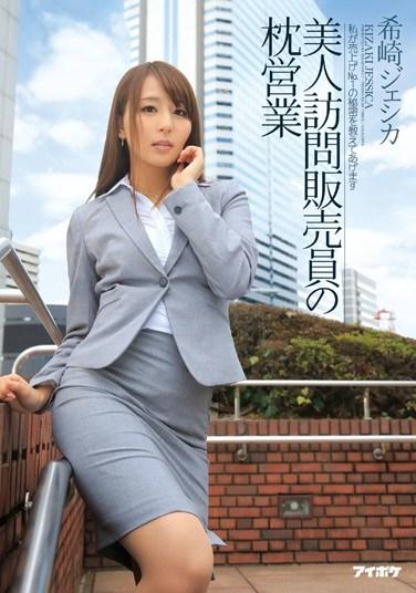 [IPZ-574] A Beautiful Door-To-Door Saleswoman's Pillow Trade Jessica Kizaki