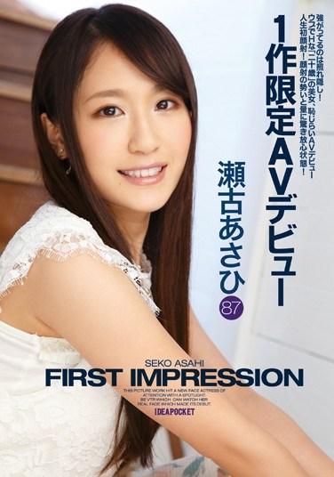 [IPZ-579] FIRST IMPRESSION 87: Asahi Seko