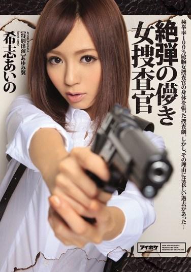 [IPZ-580] The Wretched Female Female Detective Aino Kishi