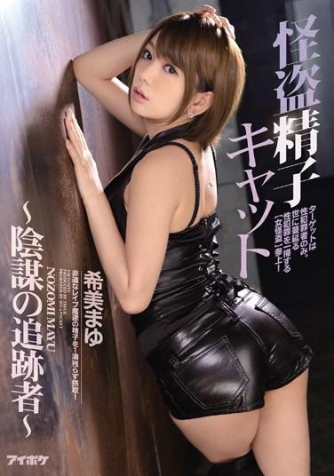 [IPZ-581] The Mysterious Sperm Thief Kat -The Pursuer Of Intrigue- Mayu Nozomi