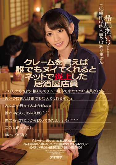[IPZ-662] The Japanese Pub Waitress Who Set The Web On Fire With News That She Would Get Off Anyone That Complained At Her Restaurant Airi Kijima