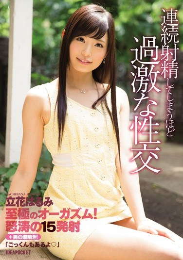 """[IPZ-668] Enjoy Extreme Sex So Amazing She'll Cum Over And Over Again The Ultimate Orgasm! Furious 15 Cum Shots + Male Squirting! """"And Cum Swallowing Too"""" Harumi Tachibana"""
