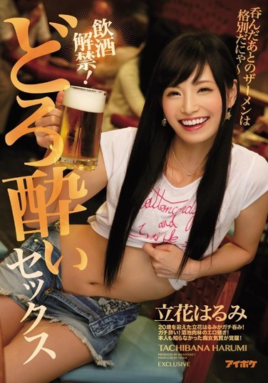 [IPZ-685] You're Of Legal Drinking Age Now! Drunken Smashfaced Sex Sucking Semen After Getting Wasted Is The Bomb Harumi Tachibana