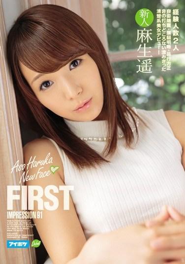 [IPZ-698] FIRST IMPRESSION 91 Haruka Aso