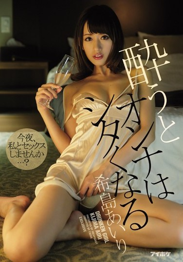 [IPZ-724] Drunk Girls Wanna Fuck Airi Kijima