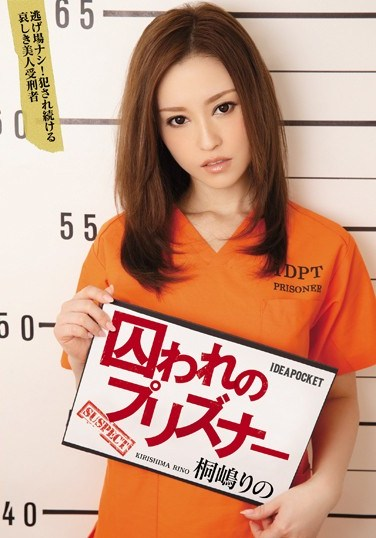 [IPZ-779] Captured Prisoners, There's Nowhere To Run! Tragic, Beautiful Convicts Are Repeatedly Raped. Rino Kirishima, Haruna Ikoma