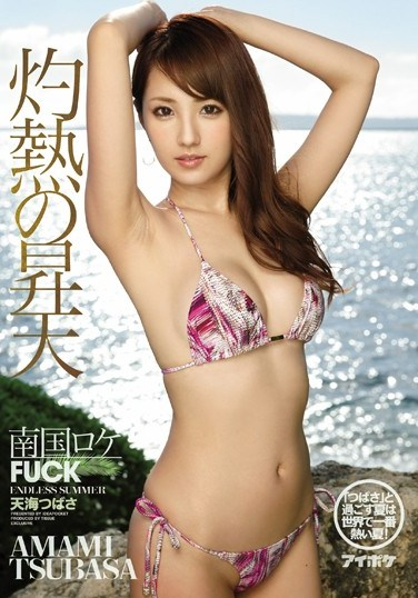 "[IPZ-801] Red-Hot Heaven – Fucks On Location In The Tropics – Spend The Summer With ""Tsubasa"" In The Hottest Place On Earth! Tsubasa Amami"