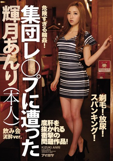 [IPZ-826] Anri Kizuki Becomes The Victim Of Gang Rape A Drunk Girl At A Party Shaving! Golden Shower! Spanking! Dangerous Gang Bang Action! A Shocking Series Of Issues To Blow Your Mind!