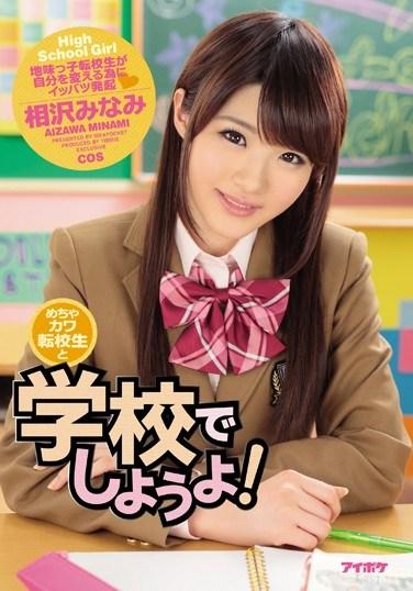 [IPZ-844] Lets Fuck An Ultra Cute Exchange Student At School! Minami Aizawa