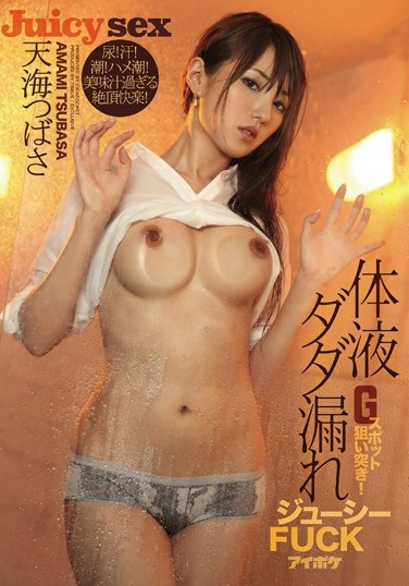 [IPZ-877] Soaked In Pussy Juice A Juicy G Spot Penetrating Fuck! Piss! Sweat! Juices! Squirting! Delicious And Orgasmic Pleasure! Tsubasa Amami