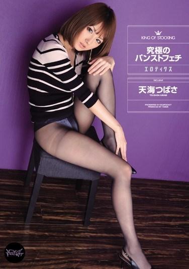 IPZ-253 Pantyhose Fetish Erotics Amami Tsubasa Ultimate