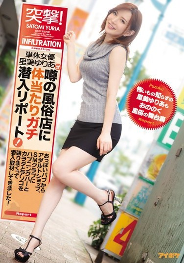 IPZ-896 Assault!Single Actress Satomi Yuria Hits The Body In Sex Shop Rumors Gachi Infiltration Report!Adult Shop From Tits Pub, Has Been Infiltrated Coverage Like Crazy Hari A Happening Bar And The Body And Dick To SM Club!