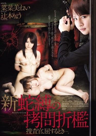 [JBD-145] Cop Gives in to New Rope Bondage Torture Nei Nanami Ryo Tsujimoto