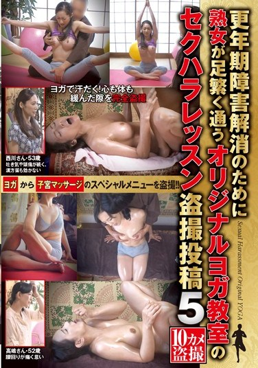 [JJPP-044] Posting From An Original Yoga Class Where Cougars Treat Their Menopausal Woes. Peeping On Hot Lessons & Sexual Harassment. 5