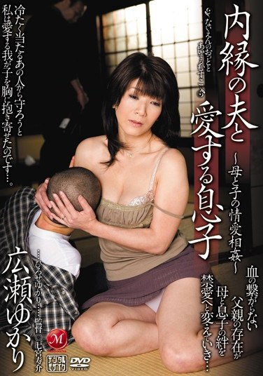 [JUC-102] De Facto Husband and Beloved Son – Mother and Son's Lusty Adultery – Yukari Hirose
