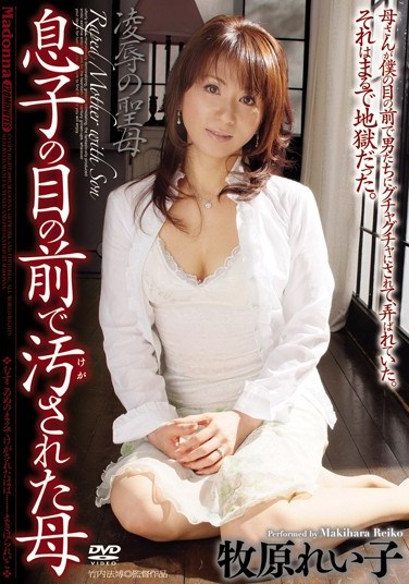 [JUC-142] Torture & Rape Of A Single Mother In Front Of Her Son's Eyes Reiko Makihara