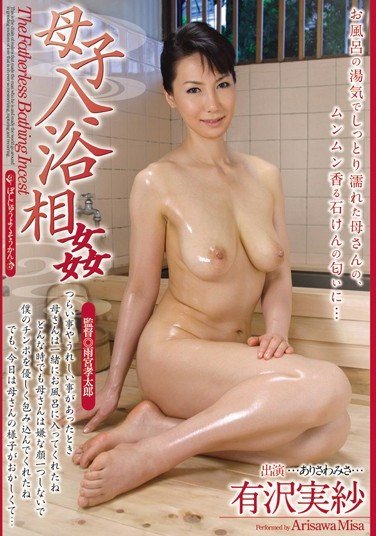[JUC-193] Mother Son Bath Time Incest Misa Arisawa