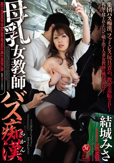 [JUC-285] Breast Milk Female Teacher Bus Molesters Misa Yuki