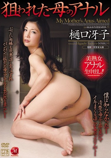 [JUC-292] Preying on the Anal of a Mother Saeko Higuchi