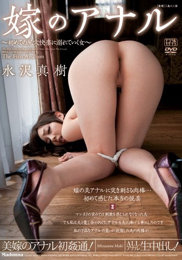 [JUC-375] New Bride Anal Play – A Woman Experiences Asshole Pleasure For the First Time – Maki Mizusawa