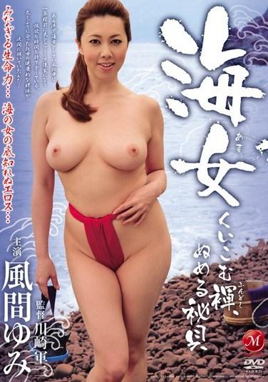 [JUC-394] Beach Girl Yumi Kazama Slippery Secret & Hidden Pearl