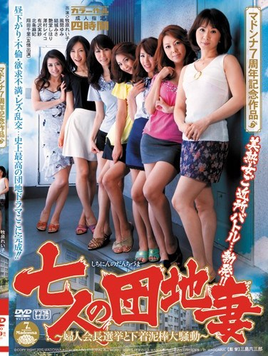 [JUC-443] Madonna 7th Anniversary 7 Housewives ~ Woman's Council President and the Underwear Incident~