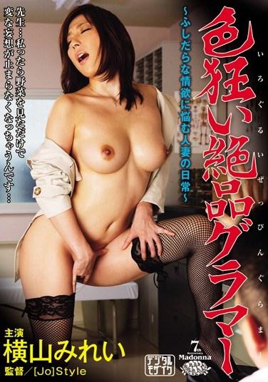 [JUC-453] Sex Crazy Glamorous Beauties – A Wife's Daily Struggle with Lust – Mirei Yokoyama