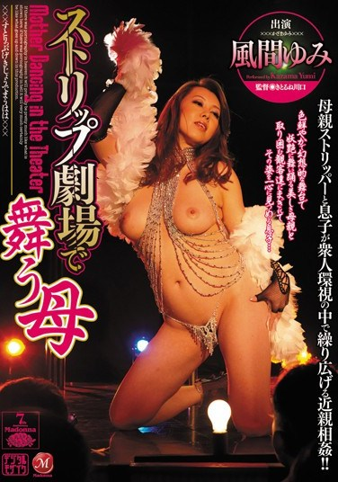 [JUC-466] Mother Dancing in a Strip Club Yumi Kazama