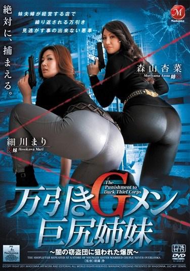 [JUC-469] Big Bootied Shoplifting Sisters – Luscious Butts Targeted By Thieves In The Night – Anna Moriyama Mari Hosokawa
