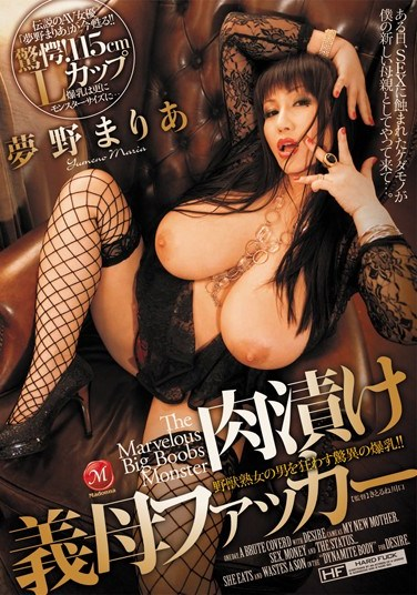 [JUC-533] Big Stepmom wild fucker! Mature woman with colossal tits which makes mad all man !! Maria Yumeno