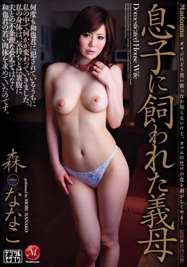 [JUC-558] Stepmom Kept By Her Son Nanako Mori