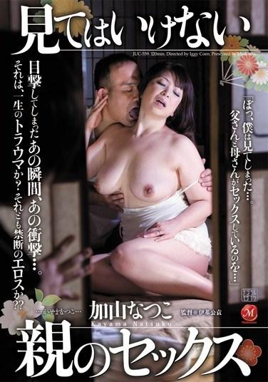 [JUC-559] I Can't Watch My Parents Fuck ! Natsuko Kayama