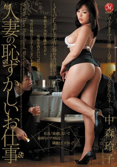 [JUC-570] The Shameful Work of a Fallen Married Woman – A Big Titty Wife Works a Restaurant With No Panties – Reiko Nakamori